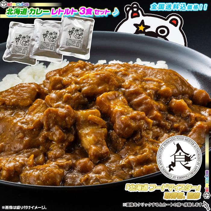 北海道 ポークカレー 3食セット 美味しい 濃い 濃厚 curry 北海道カリー - エイムキューブ画像1