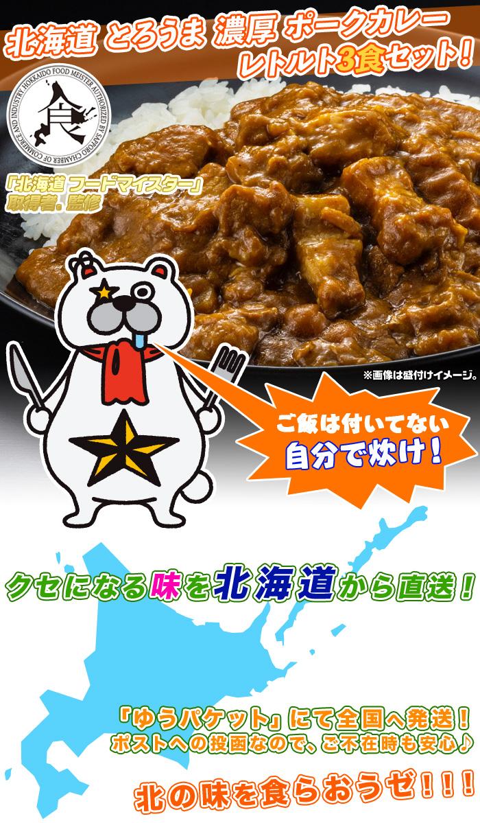 北海道のカレー ルー お肉 おいしい レトルトカレー レトルトパック - aimcube画像2