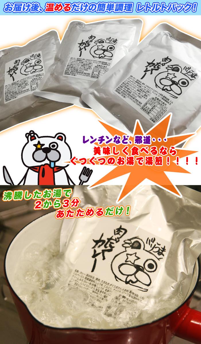北海道 ポークカレー 3食セット 美味しい 濃い 濃厚 curry 北海道カリー - エイムキューブ画像3