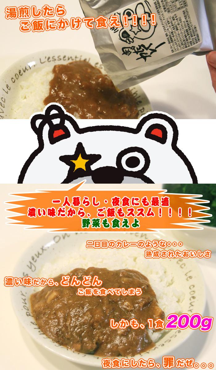 北海道のカレー ルー お肉 おいしい レトルトカレー レトルトパック - aimcube画像4