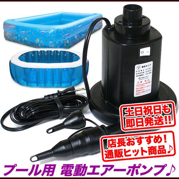 電動空気入れ 電動エアーポンプ 電動ポンプ プール用ポンプ エアーマット用空気入れ 電動空気抜き - エイムキューブ画像1