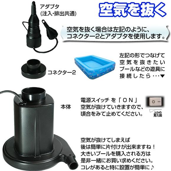 電動空気入れ 電動エアーポンプ 電動ポンプ プール用ポンプ エアーマット用空気入れ 電動空気抜き - エイムキューブ画像3