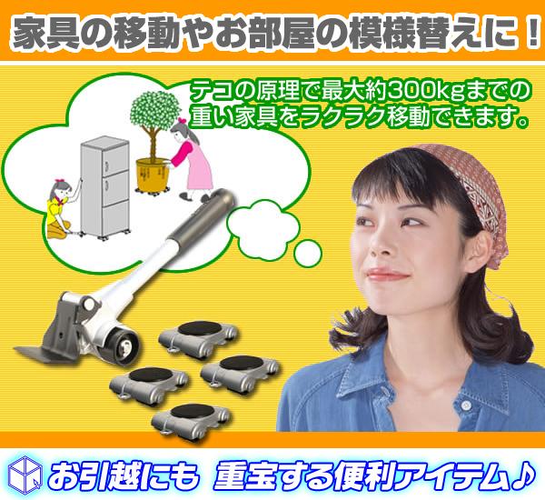 家電移動台車 家具移動台車 日本製 - aimcube画像2
