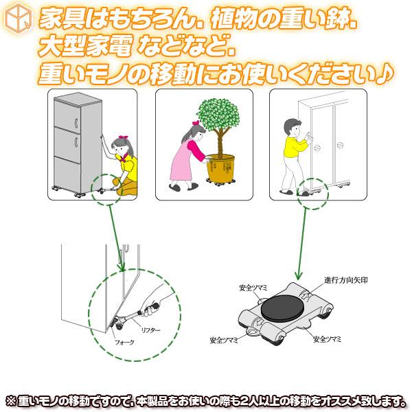 家電移動台車 家具移動台車 日本製 - aimcube画像4