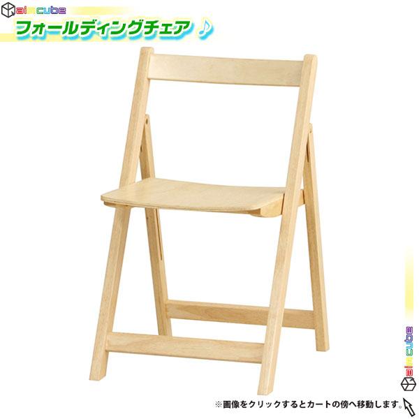 木製 折りたたみチェア 折りたたみ椅子 子ども 椅子 いす クッション チェア - エイムキューブ画像1