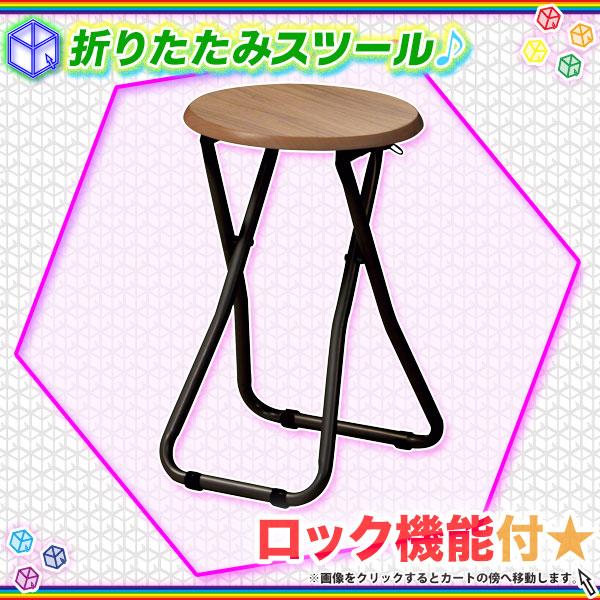 折りたたみスツール 折り畳みチェア キッチンチェア - エイムキューブ画像1
