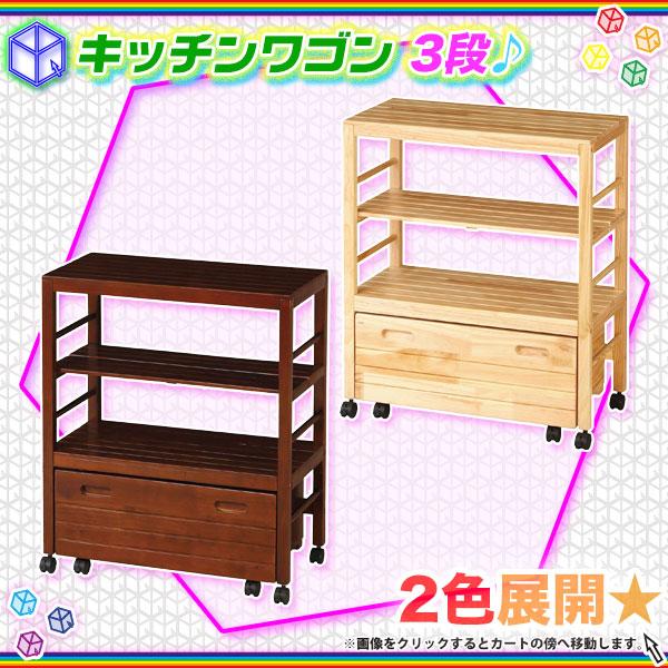ウッドラック3段 幅70cm 高さ75cm キッチン収納 収納棚 木製ラック キッチンラック - エイムキューブ画像1
