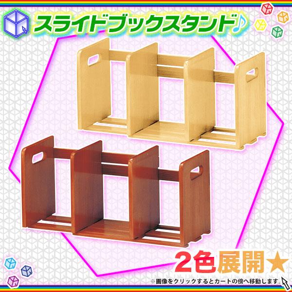 天然木製 スライド本立て ブックスタンド マガジンラック 幅33.5〜62cm調整可 - エイムキューブ画像1