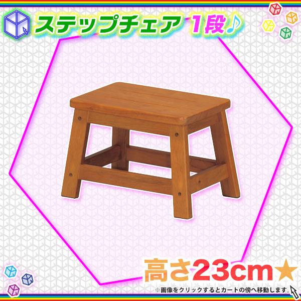 踏み台 1段 天然木製 幅35cm ステップ 踏台 木製 脚立 木製 ステップ 小さめ - エイムキューブ画像1