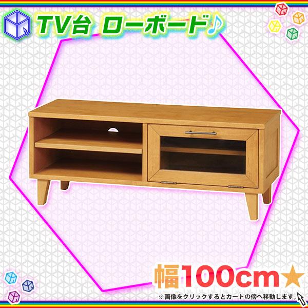 ロータイプ テレビ台 幅100cm ガラス扉棚 テレビボード AVラック 完成品 TVボード - エイムキューブ画像1