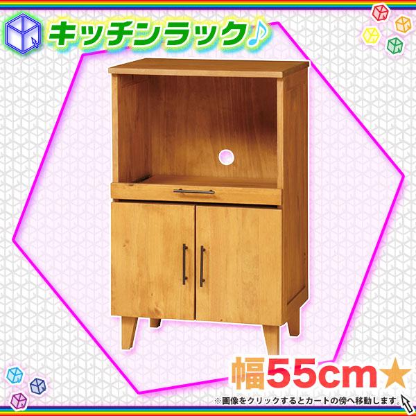 電子レンジ台 幅55cm キッチン 炊飯器収納 スライド棚付 完成品 電気ポット収納 - エイムキューブ画像1