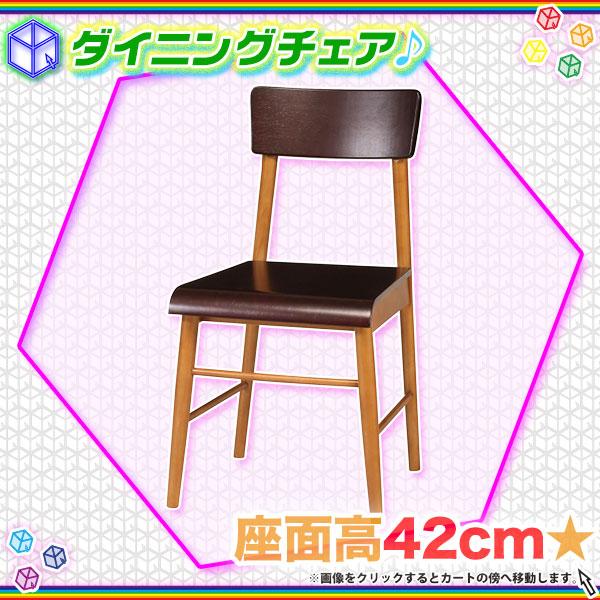 北欧風 リビングチェア シンプルチェア 天然木製 学習椅子 完成品 食卓用イス 食卓椅子 - エイムキューブ画像1