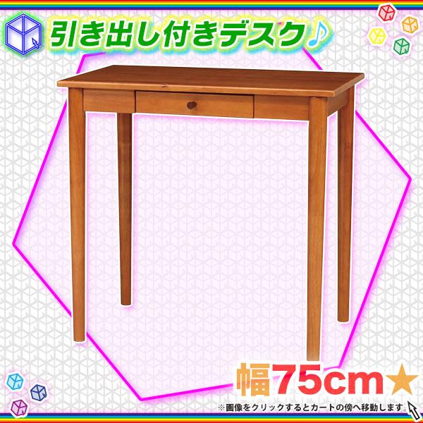 天然木製 デスク 幅 75cm 奥行き 40cm 机 つくえ - エイムキューブ画像1