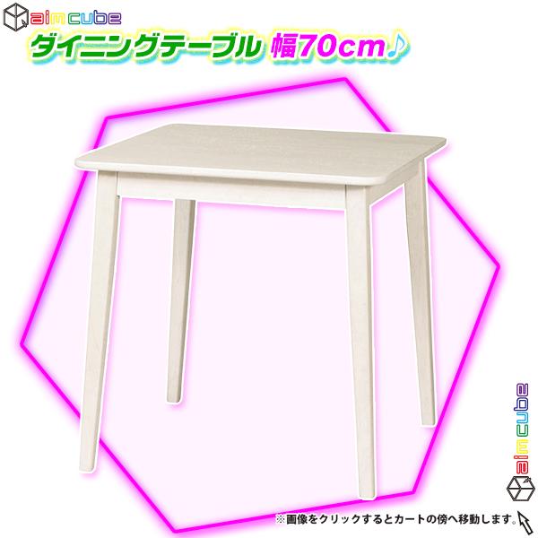 ダイニングテーブル 75cm幅 2人用 木製 コーヒーテーブル ナチュラルテイスト 天然木 - aimcube画像1