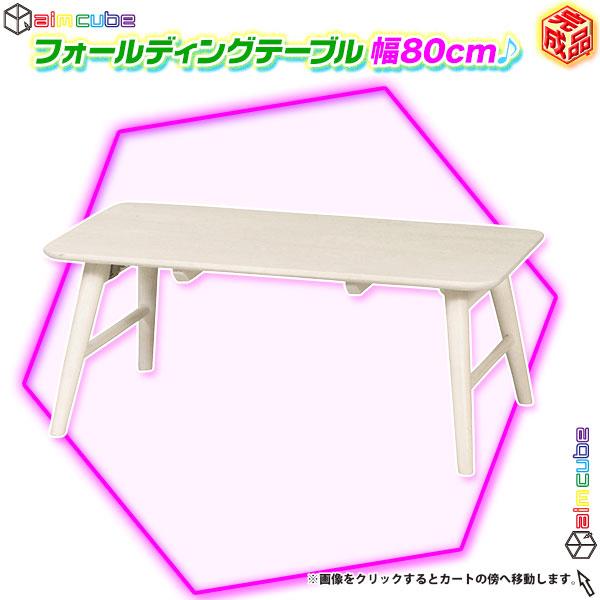 折りたたみテーブル 幅80cm リビングテーブル 座卓 作業台 完成品 リビング 机 - エイムキューブ画像1