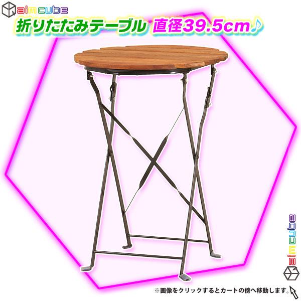 ガーデンテーブル サイドテーブル 折りたたみ 机 直径39.5cm 完成品 お庭 バルコニー - エイムキューブ画像1