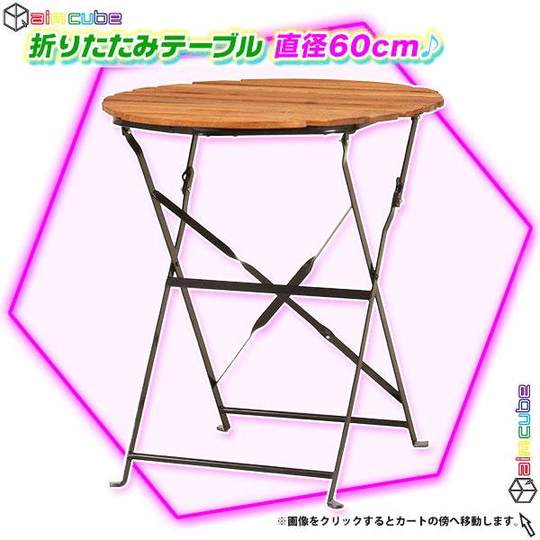 ガーデンテーブル サイドテーブル 折りたたみ 机 直径60cm 完成品 お庭 バルコニー - エイムキューブ画像1