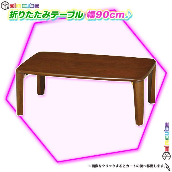 折り畳み脚 テーブル 幅90cm ローテーブル センターテーブル 一人暮らし 子供部屋 - エイムキューブ画像1