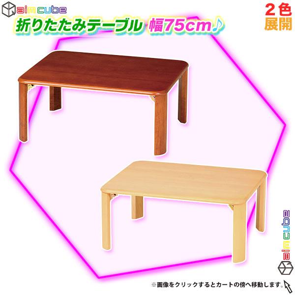 折り畳み脚 テーブル 幅75cm ローテーブル センターテーブル 一人暮らし 子供部屋 - エイムキューブ画像1