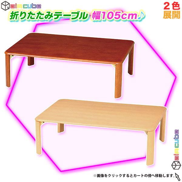 折り畳み脚 テーブル 幅105cm ローテーブル センターテーブル 一人暮らし 子供部屋 - エイムキューブ画像1