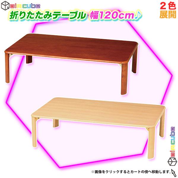 折り畳み脚 テーブル 幅120cm ローテーブル センターテーブル 一人暮らし 子供部屋 - エイムキューブ画像1