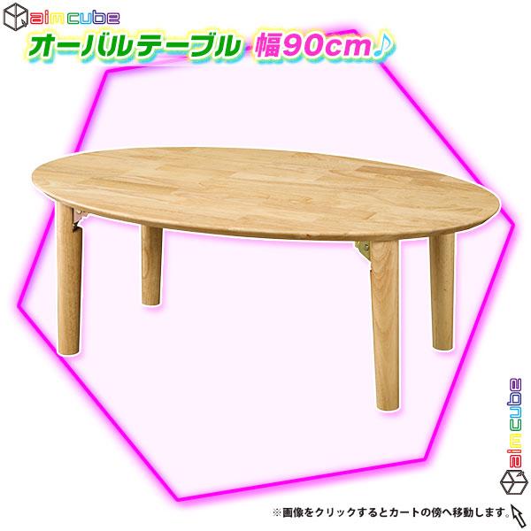 オーバルテーブル 折り畳み脚 幅90cm 楕円 テーブル 座卓 一人暮らし テーブル 食卓 - エイムキューブ画像1