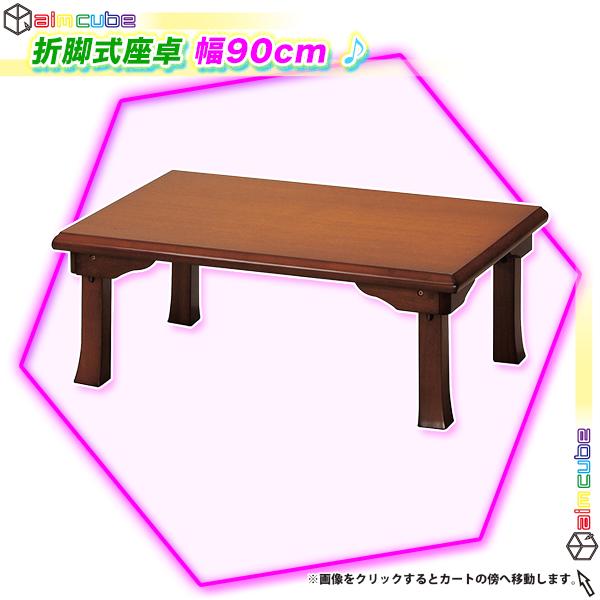 折脚 テーブル 座卓 幅90cm ローテーブル センターテーブル 折り畳みテーブル - エイムキューブ画像1