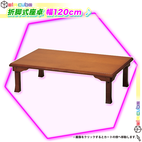 折脚 テーブル 座卓 幅120cm ローテーブル センターテーブル 折り畳みテーブル - エイムキューブ画像1