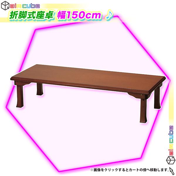 折脚 テーブル 座卓 幅150cm ローテーブル センターテーブル 折り畳みテーブル - エイムキューブ画像1