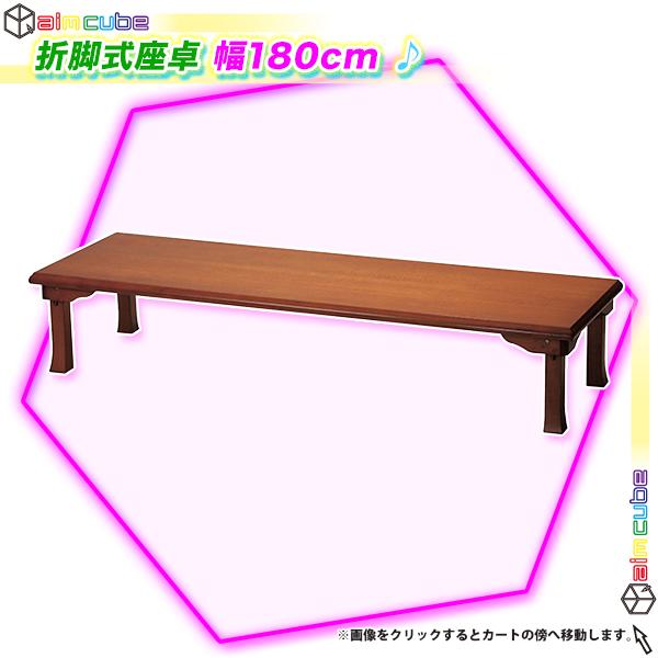 折脚 テーブル 座卓 幅180cm ローテーブル センターテーブル 折り畳みテーブル - エイムキューブ画像1