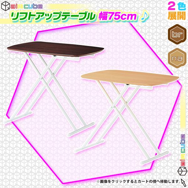 リフトアップテーブル 幅75cm 折りたたみテーブル 簡易机 5段階リフトアップ 簡易テーブル - エイムキューブ画像1