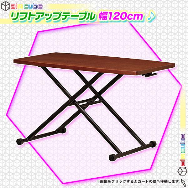 リフトアップテーブル 幅120cm 折りたたみテーブル 簡易机 無段階リフトアップ 簡易テーブル - エイムキューブ画像1