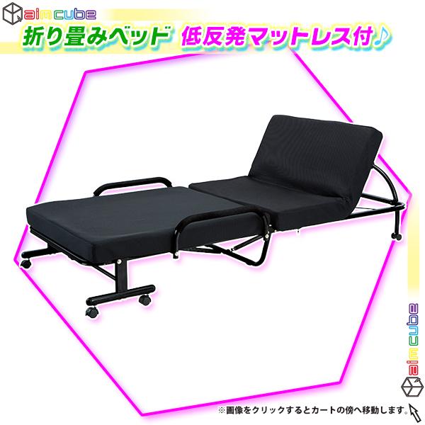 折りたたみ式 マット付ベッド シングルベッド スチールフレーム 5段階リクライニング ベッド - エイムキューブ画像1