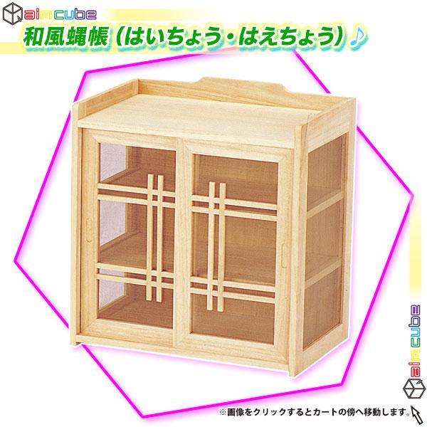 和風蝿帳 はいちょう 食器棚 虫除け 桐製 食品保管 フードケース ダイニング 檜 防湿 - エイムキューブ画像1