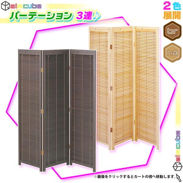 パーテーション 3連 ついたて 間仕切り 木製衝立 天然木 リビング キッチン 玄関 - エイムキューブ画像1