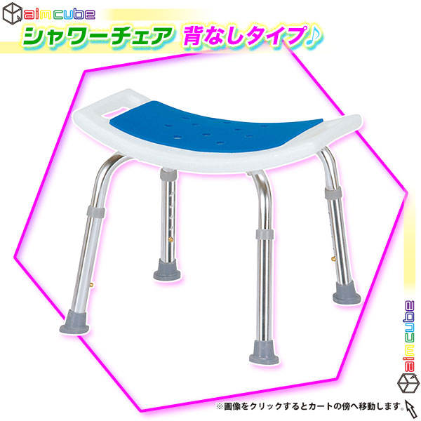 バスチェア シャワーチェア お風呂スツール 背もたれなし 座面EVA樹脂 子供 - エイムキューブ画像1