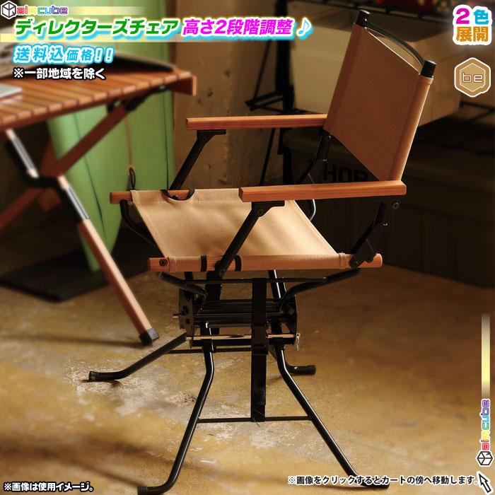 ディレクターズチェア アウトドアチェア 折りたたみチェア 椅子 - エイムキューブ画像1