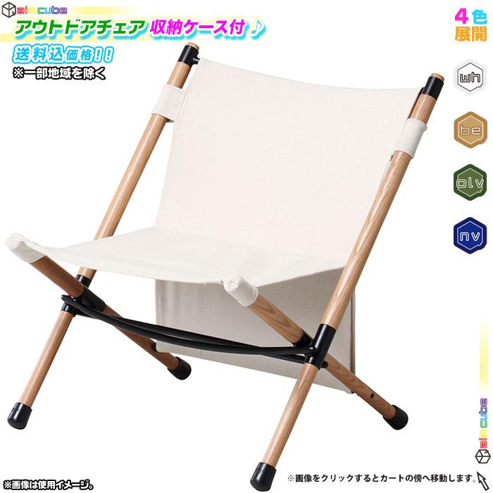 アウトドアチェア キャンピングチェア 組み立て式チェア 椅子 - エイムキューブ画像1