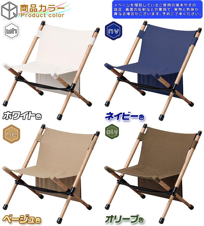 アウトドアチェア キャンピングチェア 組み立て式チェア 椅子 - エイムキューブ画像5
