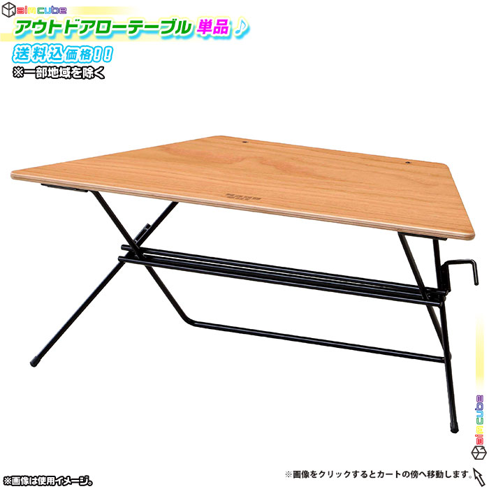 アウトドアテーブル アーチテーブル 折りたたみ 高さ27cm - エイムキューブ画像1