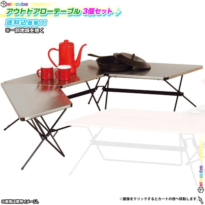 アウトドアテーブル アーチテーブル 折りたたみ 3個セット - エイムキューブ画像1