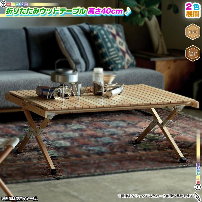 アウトドアテーブル ウッドテーブル コンパクト 幅40cm - エイムキューブ画像1