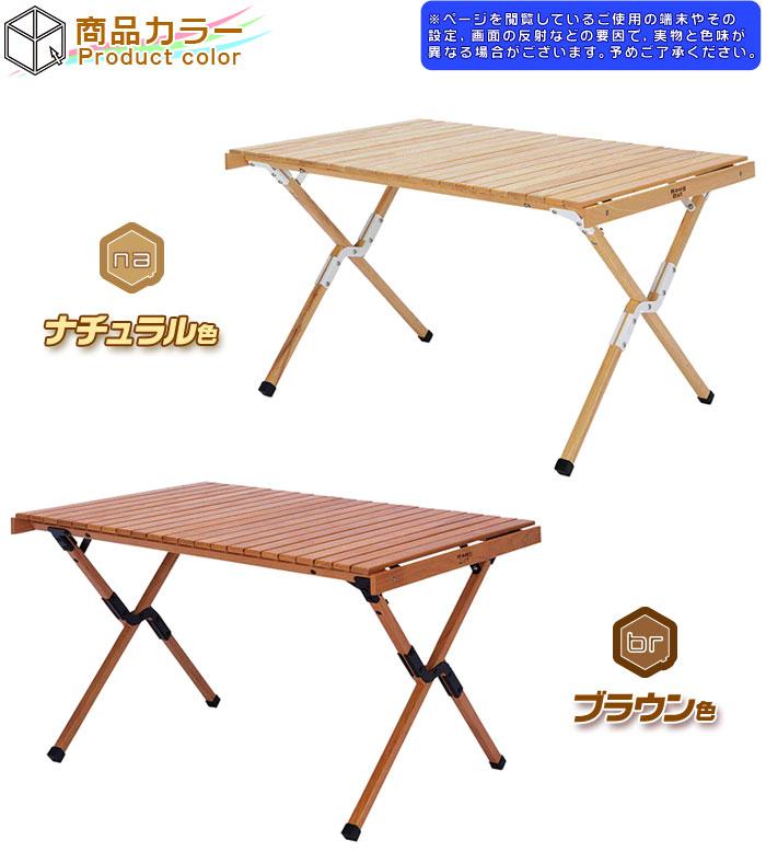 アウトドアテーブル ウッドテーブル コンパクト 幅40cm - エイムキューブ画像3