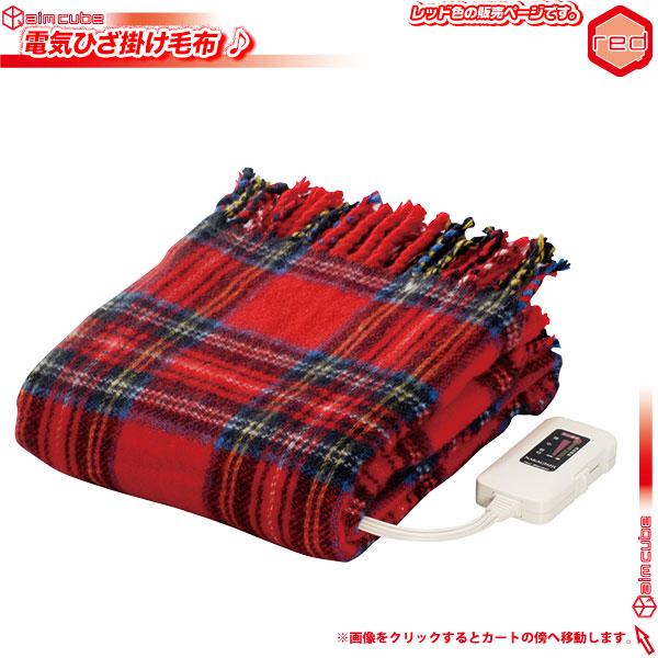 電気ひざ掛け毛布  ホットブランケット  膝掛け リビング用膝かけ 日本製 国産 省エネ ダニ退治 - エイムキューブ画像1