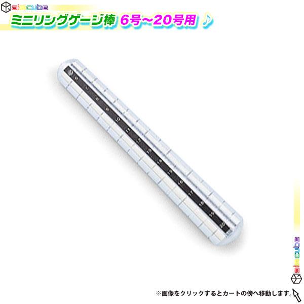 リングゲージ棒 6〜20号対応 リングサイズ棒 ミニサイズ カップル 夫婦 ブライダル - aimcube画像1