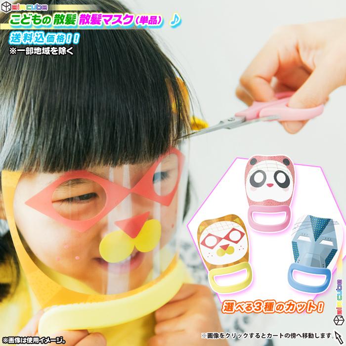 子供 散髪補助マスク 楽しく 前髪 カット 自宅 ヘアカット 幼稚園 保育園 - エイムキューブ画像1