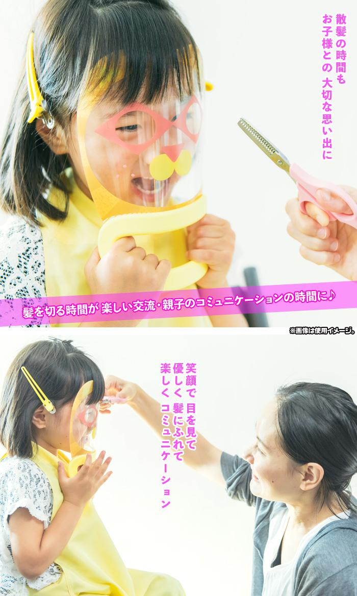 子ども 髪の毛 切る 幼児 園児 楽しい 散髪 散髪マスク 日本製 - aimcube画像2