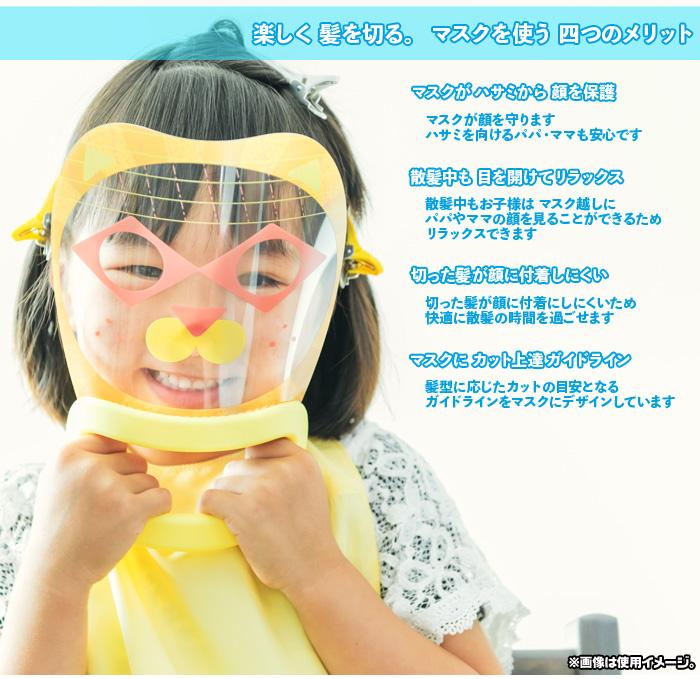 子供 散髪補助マスク 楽しく 前髪 カット 自宅 ヘアカット 幼稚園 保育園 - エイムキューブ画像3