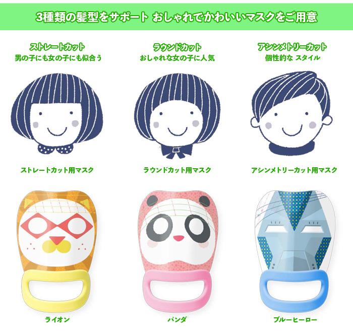 子ども 髪の毛 切る 幼児 園児 楽しい 散髪 散髪マスク 日本製 - aimcube画像4