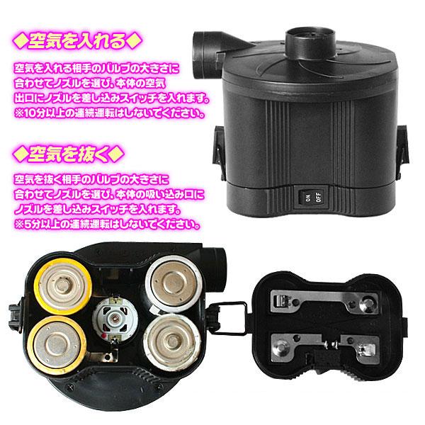 電動ポンプ 電池式  空気入れ 電動 エアーポンプ エアーマット 浮き輪 ブール に最適 - エイムキューブ画像3